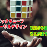 ルービックキューブ ユニバーサルデザインの口コミや最安値!どこが違うのか?