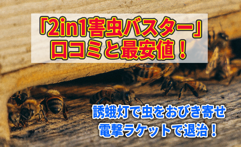 「2in1害虫バスター」の口コミと最安値!誘蛾灯で虫をおびき寄せ、電撃ラケットで退治!