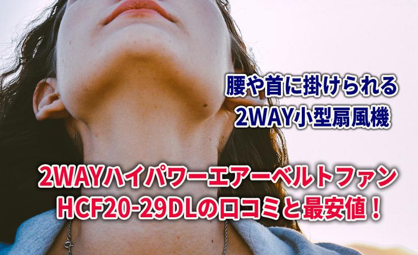 2WAYハイパワーエアーベルトファン HCF20-29DLの口コミと最安値!腰や首に掛けられる小型扇風機