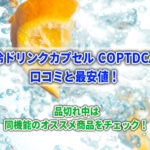 温冷ドリンクカプセル COPTDCAWの口コミと最安値!品切れ中は同機能の類似品をおすすめ