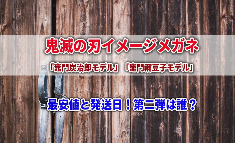 鬼滅の刃イメージメガネの最安値と発送日!第二弾、第三弾は誰?炭治郎と禰豆子モデル同時発売!