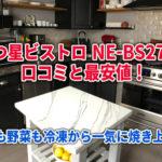 3つ星ビストロ NE-BS2700の口コミと最安値!肉も野菜も冷凍から一気に焼き上げ!