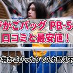 レジかごバッグ PB-5401の口コミと最安値!買い物かごぴったりで入れ替え不要!