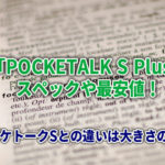 POCKETALK S Plusのスペックや最安値!ポケトークSとの違いは大きさのみ!
