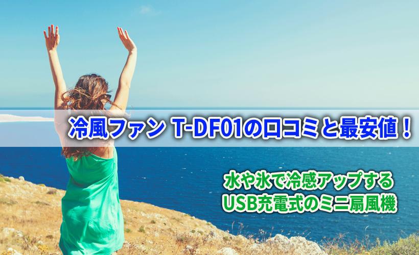 冷風ファン T-DF01の口コミと最安値!水や氷で冷感アップするUSB充電式のミニ扇風機