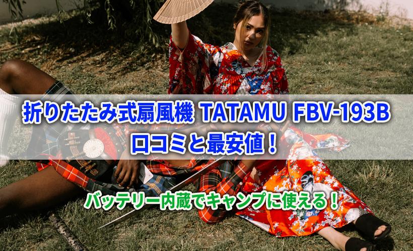 折りたたみ式扇風機 TATAMU FBV-193Bの口コミと最安値!バッテリー内蔵でキャンプに使える!