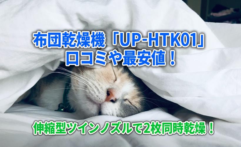 布団乾燥機「UP-HTK01」の口コミや最安値!伸縮型ツインノズルで2枚同時乾燥!