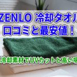 ZENLO 冷却タオルの口コミと最安値!100%冷却素材でUVカットと高い吸水性!