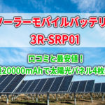 ソーラーモバイルバッテリー3R-SRP01の口コミと最安値!容量20000mAhで太陽光パネル4枚搭載!