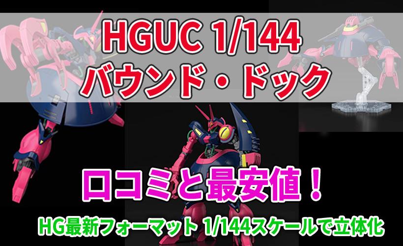HGUC 1/144 バウンド・ドックの口コミと最安値!HG最新フォーマット1/144スケールで立体化