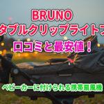 BRUNO ポータブルクリップライトファンの口コミと最安値!ベビーカーに付けられる携帯扇風機