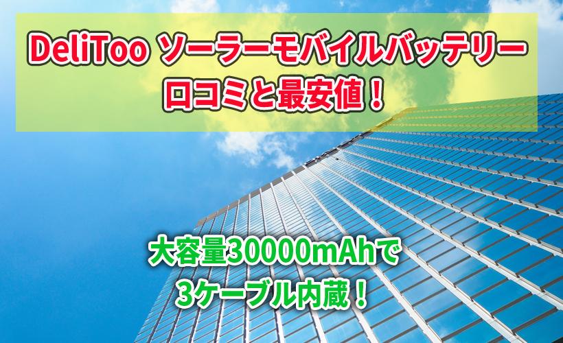 DeliToo ソーラーモバイルバッテリーの口コミと最安値!大容量30000mAhでおすすめ