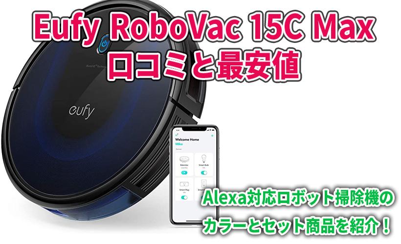 Eufy RoboVac 15C Maxの口コミと最安値!Alexa対応ロボット掃除機のカラーとセット商品を紹介!