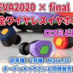 EVA2020 × final 完全ワイヤレスイヤホンの口コミと最安値!初号機・2号機・Mark.06にオーディオイヤホンも同時発売!