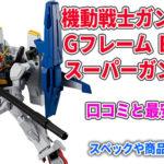 機動戦士ガンダム Gフレーム EX01 スーパーガンダムの口コミと最安値!スペックや商品詳細