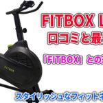 FITBOX LITEの口コミと最安値!FITBOXとの違いは?ダイエットに最適なフィットネスバイク