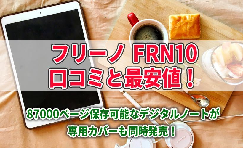 フリーノ FRN10の口コミと最安値!87000ページ保存可能なデジタルノートが専用カバーも同時発売!