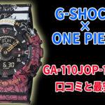GA-110JOP-1A4JRの口コミと最安値!G-SHOCK×ONE PIECEコラボレーション腕時計!