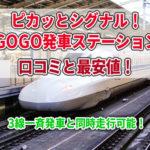 ピカッとシグナル!GOGO発車ステーションの口コミと最安値!3線一斉発車と同時走行可能!