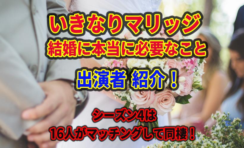 『いきなりマリッジ 結婚に本当に必要なこと』出演者(メンバー)とSNS紹介!シーズン4は16人がマッチングして同棲!