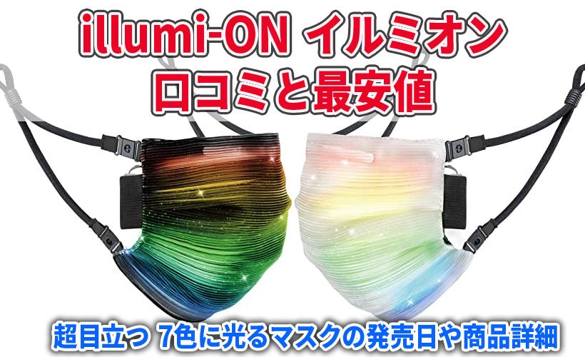 illumi-ON イルミオンの口コミと最安値!超目立つ7色に光るマスクの発売日や商品詳細