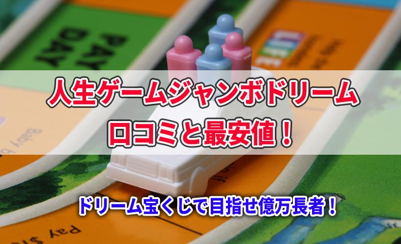 人生ゲームジャンボドリームの口コミと最安値!ドリーム宝くじで目指せ億万長者!