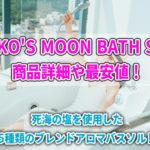 「KEIKO'S MOON BATH SALT」の商品詳細や最安値!死海の塩を使用した5種類のブレンドアロマバスソルト