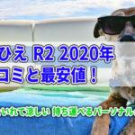 ここひえ R2 2020年の口コミと最安値!水をいれて涼しい持ち運べるパーソナルクーラー