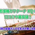 衣類乾燥機カワクーナ KQ-001Wの口コミや最安値!梅雨時の部屋干しや生乾き対策に効果的!