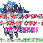 V.F.G. マクロスF VF-25G スーパーメサイア クラン・クランの口コミと最安値!ファイター、ガウォーク、バトロイドの形態を再現