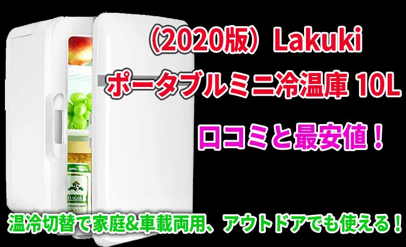 (2020版)Lakuki ポータブルミニ冷温庫 10Lの口コミと最安値!温冷切替で家庭&車載両用、アウトドアでも使える!