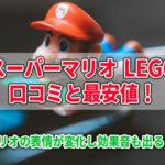 スーパーマリオ レゴの口コミと最安値!マリオの表情が変化し効果音も出る!?