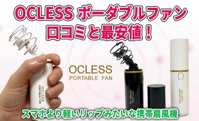 OCLESS ポーダブルファンの口コミと最安値!スマホより軽いリップみたいな携帯扇風機