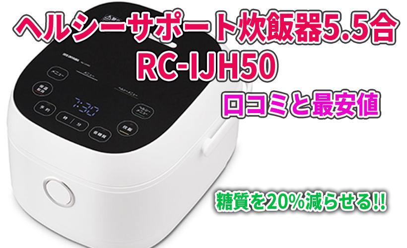 ヘルシーサポート炊飯器5.5合RC-IJH50の口コミと最安値!糖質を20%減らせてダイエットに最適