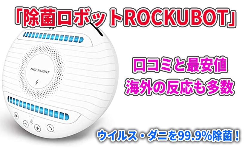 除菌ロボットROCKUBOTの口コミと最安値!海外の反応も多数!ウイルス・ダニを99.9%除菌
