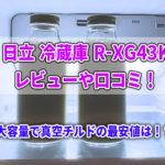 日立 冷蔵庫 R-XG43Kのレビューや口コミ!大容量で真空チルドの最安値は!?