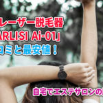 IPLレーザー脱毛器SARLISI Ai-01の口コミと最安値!VIOへの使い方や効果