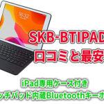 SKB-BTIPAD2BKの口コミと最安値!iPad専用ケース付きタッチパッド内蔵Bluetoothキーボード