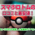 スマホロトムの口コミと評判!ポケモン図鑑の発売日や最安値を要チェック!