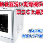 自動食器洗い乾燥機SY-118の口コミと最安値!水道工事不要で給水カップで給水できる