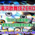 滝沢歌舞伎ZERO口コミと最安値!DVD&ブルーレイの通常版と初回使用の違い!
