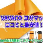VAVACO ヨガマットの口コミと最安値!厚さ10mmのNBR素材でスポーツマットにも最適