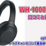 WH-1000XM4の口コミと最安値!aptx非対応!ソニーのノイズキャンセリング最高峰ヘッドホン