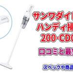 サンワダイレクトハンディ掃除機200-CD062の口コミと最安値!スペックや商品詳細