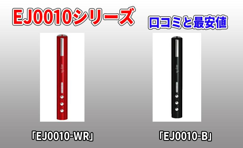 EJ0010シリーズの口コミと最安値!ほうれい線や目尻を低周波で狙い撃ち!
