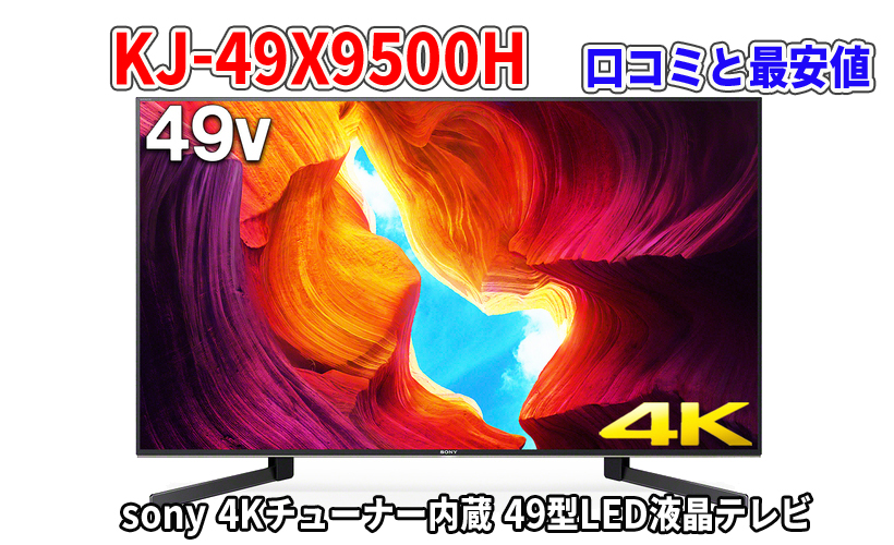 KJ-49X9500Hの口コミと最安値!sony4Kチューナー内蔵の49型LED液晶テレビ