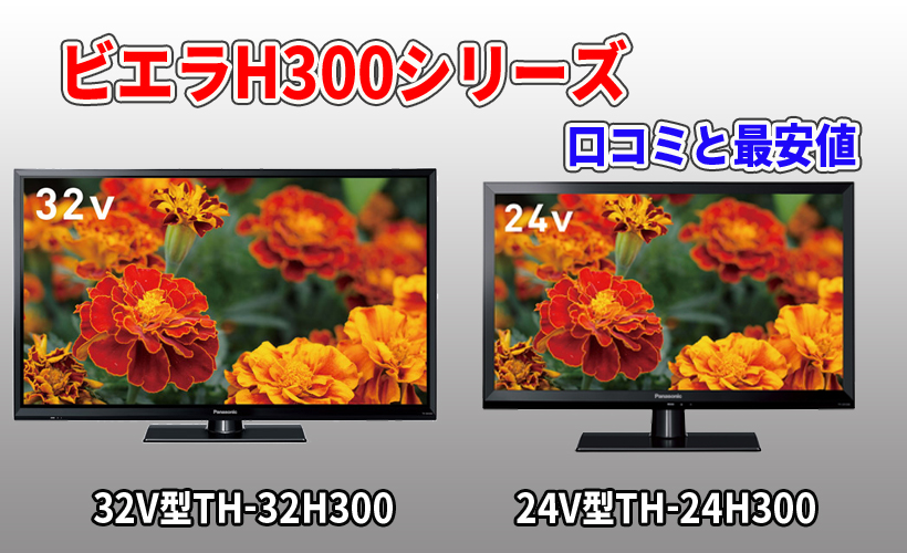 ビエラH300シリーズの口コミと最安値!32V型TH-32H300と24V型TH-24H300