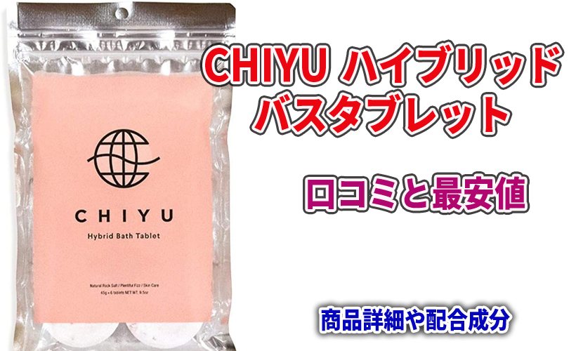 CHIYU ハイブリッドバスタブレットの口コミと最安値!商品詳細や配合成分