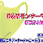 D&Mランナーマスクの口コミと最安値!子供用あり!売切続出のサポーターメーカーが作ったマスク
