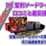 DX 聖剣ソードライバーの口コミと最安値!仮面ライダーセイバーの変身ベルトは先行抽選販売あり